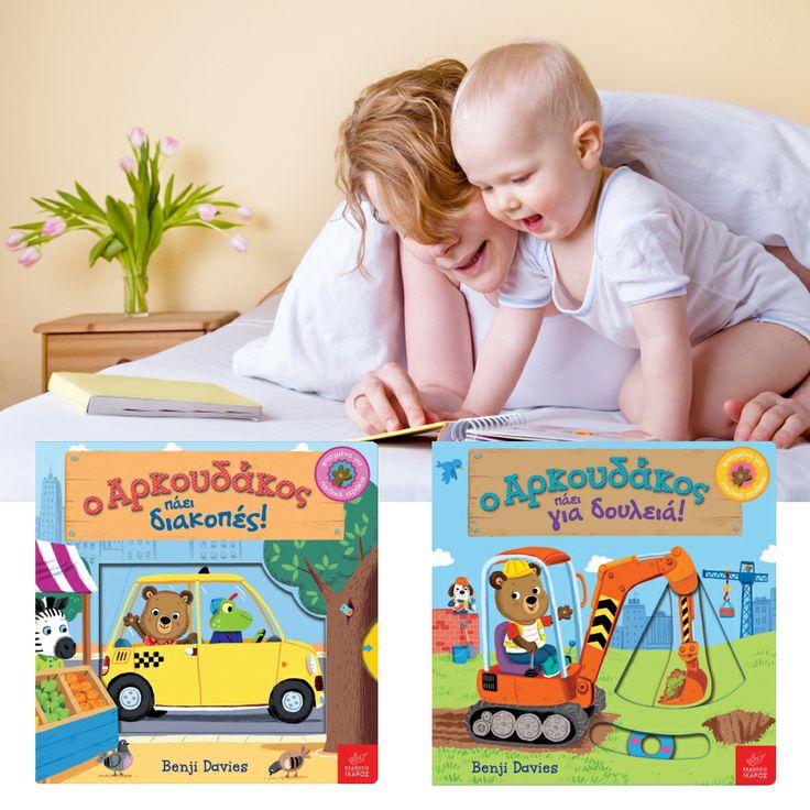 New books from Ikaros Publishing! http://babyglitter.gr/t/brands/ikaros/