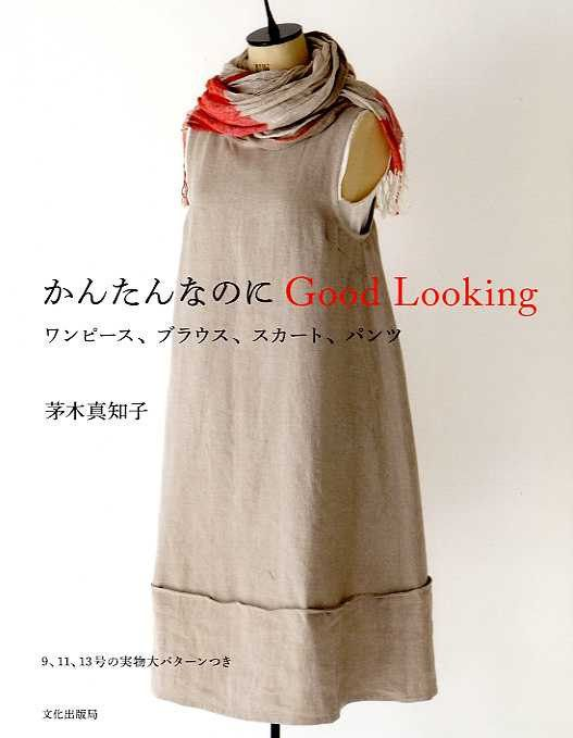 Easy but Good Looking - Japanese Sewing Pattern Book for Women - Machiko Kayaki - JapanLovelyCrafts