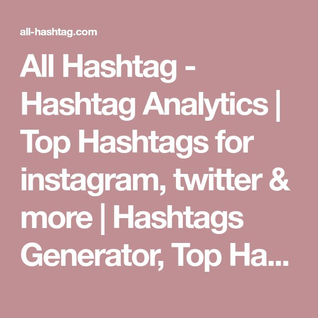 All Hashtag - Hashtag Analytics | Top Hashtags for instagram, twitter & more | Hashtags Generator, Top Hashtags, Create Hashtags