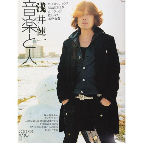 音楽と人 2013年03月号 浅井健一