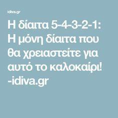 Η δίαιτα 5-4-3-2-1: Η μόνη δίαιτα που θα χρειαστείτε για αυτό το καλοκαίρι! -idiva.gr