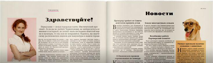 Газета «Институтский проспект»