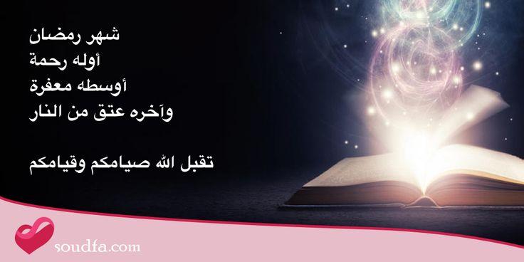 أجمل التهاني بحلول شهر رمضان المبارك كل عام وأنت بخير Www Soudfa Com