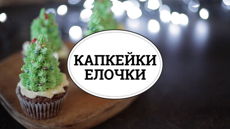 Капкейки-елочки [sweet & flour]