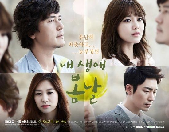 My SPRING Days - Soo young