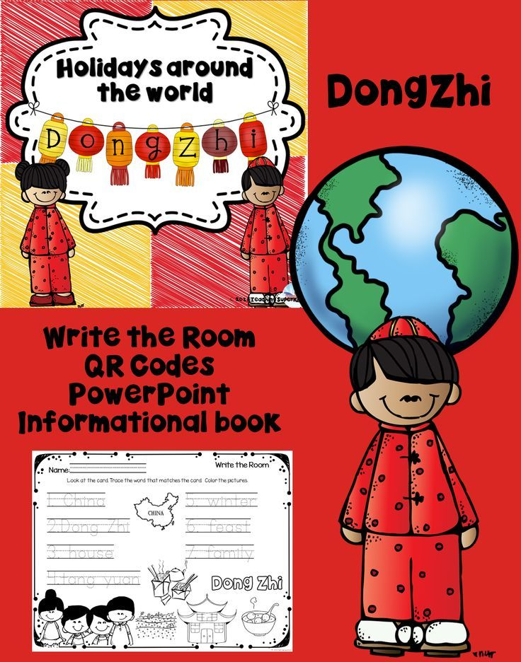 FREEBIE Teach your kids about the Dong Zhi festival with this fun filled pack. This set has a PowerPoint presentation that includes real life photos to share with your class. There is also a QR code video that explains the traditions and history. The code is clickable so if you don't have tablets you can still show the videos on your computers!