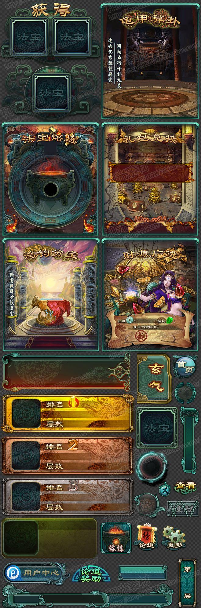 游戏美术资源/写实类中国风古风UI素材/...