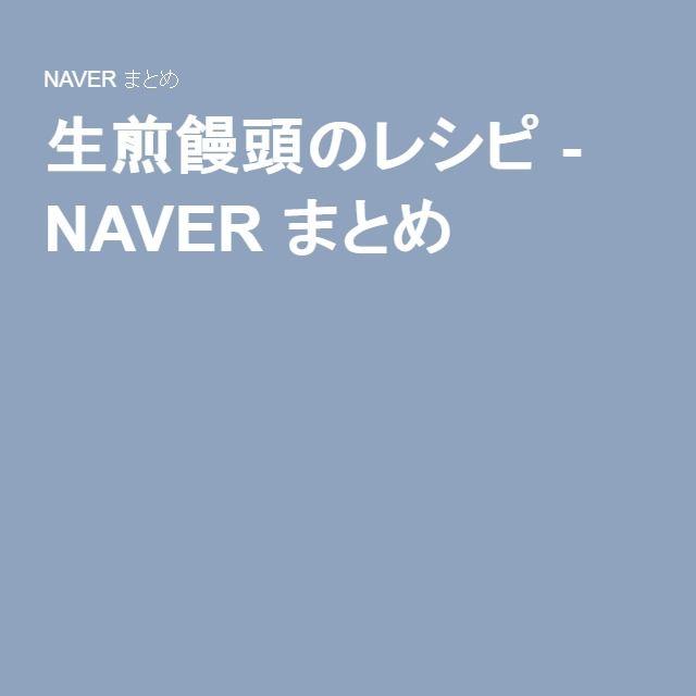 生煎饅頭のレシピ - NAVER まとめ