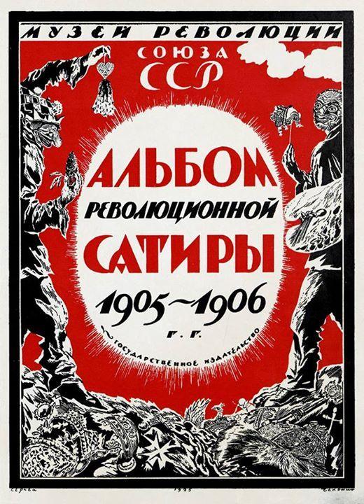 Sergey Chekhonin – 1925