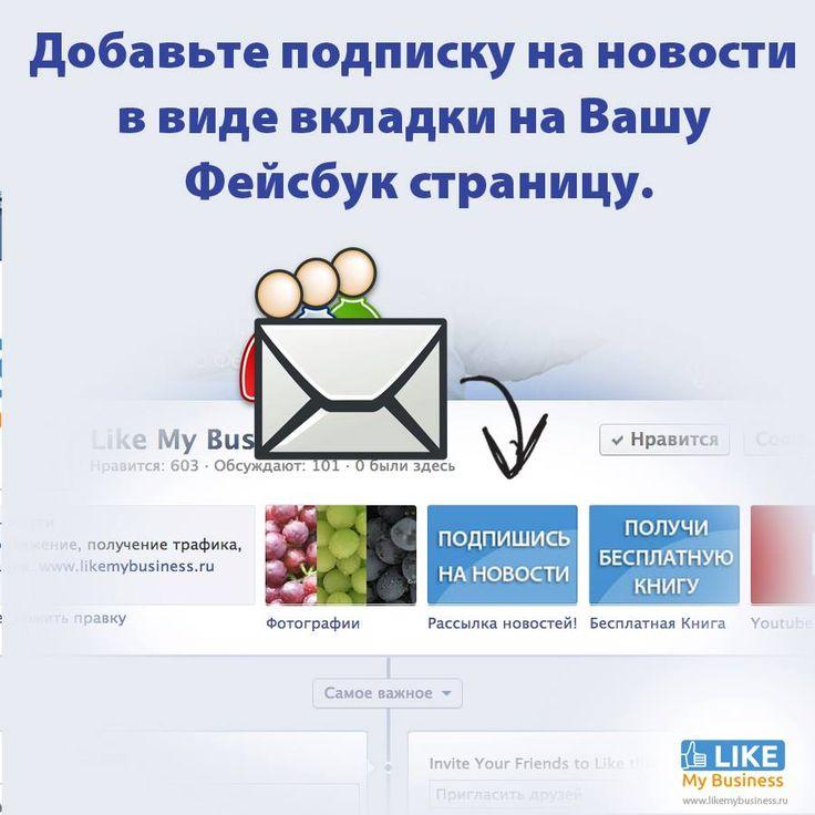 """Добавьте подписку на новости в виде вкладки на Вашу фейсбук страницу.  Для создания такой вкладки используйте следующее приложение """"Static HTML: iframe tabs"""" - https://apps.facebook.com/static_html_plus/ - в которую разместите код, полученный из систем рассылок. (Smart Responder, JustClick, MailChimp)."""