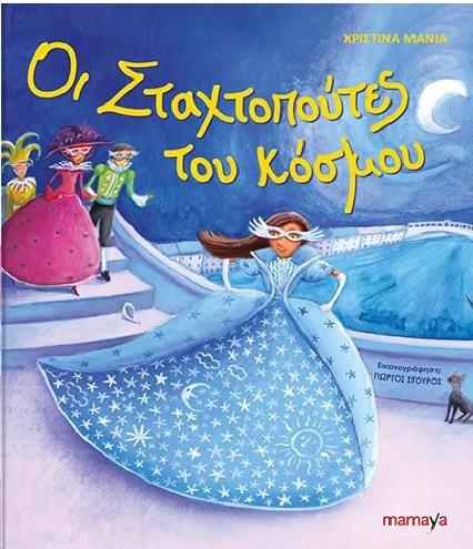 Η συγγραφέας Χριστίνα Μάνια μας παρασύρει σ' ένα ονειρικό ταξίδι και στις πέντε ηπείρους, όπου θα συναντήσουμε διαφορετικούς πολιτισμούς, αλλά και θα ανακαλύψουμε πολλές ομοιότητες και διαφορές για το μύθο της Σταχτοπούτας. Στο βιβλίο υπάρχουν δέκα ιστορίες για την Σταχτοπούτα και μία από τα Ιμαλάια για τον Σταχτοπούτο που αξίζει να γνωρίσετε