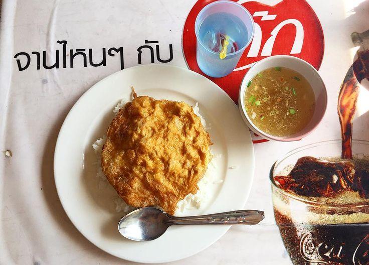 Thai style omelette.  タイのオムレツ シンプルで地味過ぎるけど味は間違いない 表面のちょっとしたカリカリ感があると嬉しい 私には再現できない気がする 卵って美味しいなー記憶に残るメニューは 他にあるかなぁ . . #thailand #chiangmai #thaifood #food #foodie #breakfast #egg #scenery #life #eatlocal #trip #タイ #チェンマイ #暮らし #チェンマイ暮らし #風景 #旅 #タイ料理 #朝ごはん #世界の朝ごはん