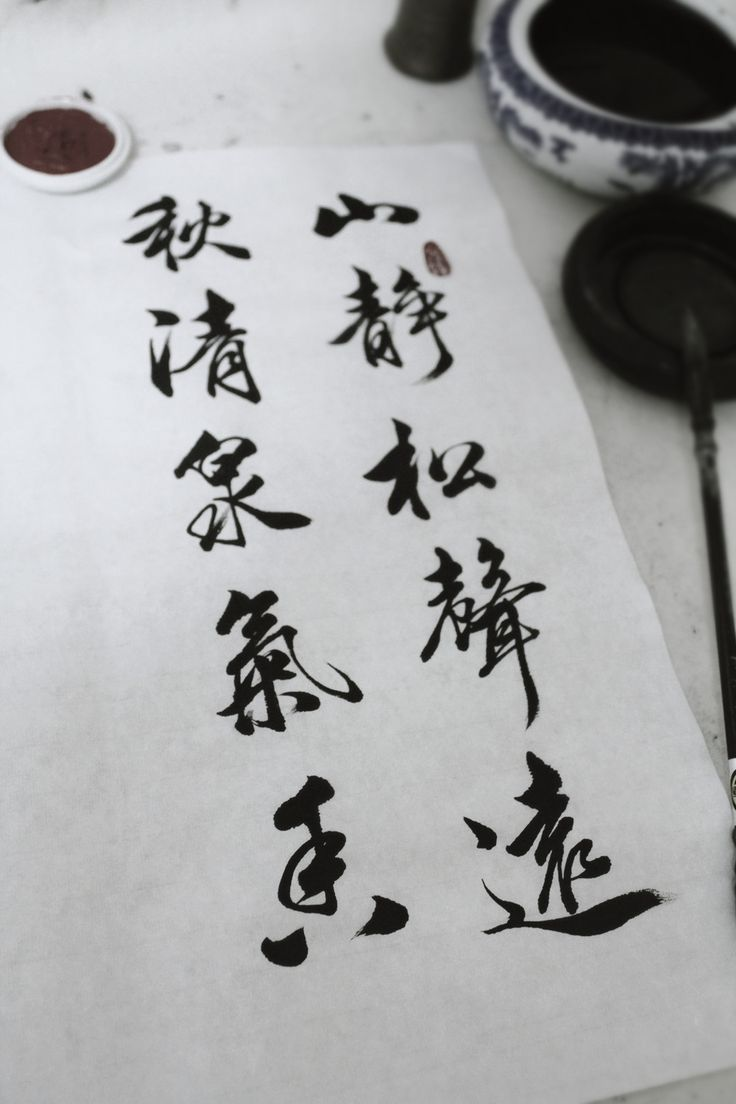 "Calligraphy -------- ""all streams flow to the sea because it is lower than they are. humility gives it its power. if you want to govern the people, you must place yourself below them. if you want to lead the people, you must learn how to follow them."" ― Lao Tzu, Tao Te Ching"