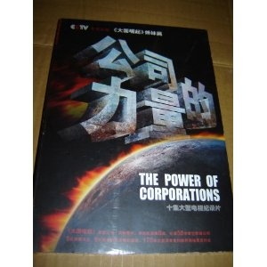 The Power of Corporations 5 DVD / CCTV / 10 episodes / Chinese only $59