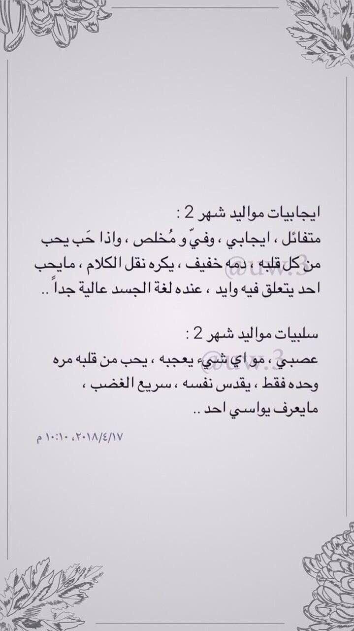 Pin By Azhar Alkenany On صور Beautiful Arabic Words Arabic Words Arabic Quotes