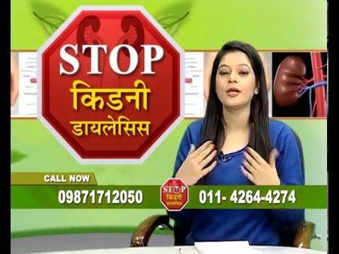 How to avoid dialysis - kidney faliour treatment - Karma Ayurveda