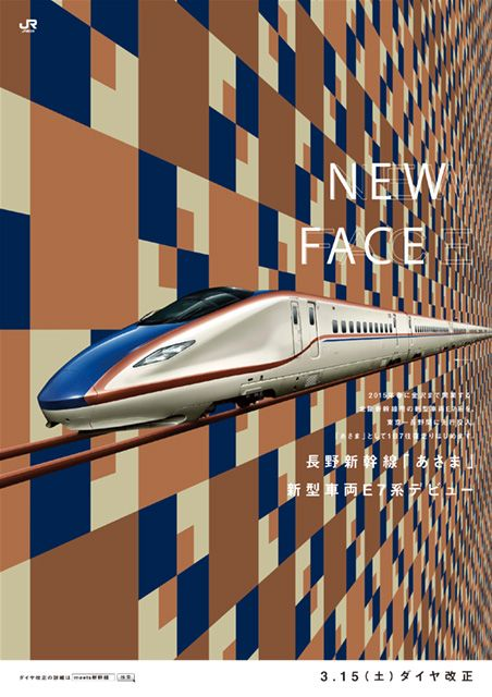 JR東日本・長野新幹線「E7系」|NEW FACE