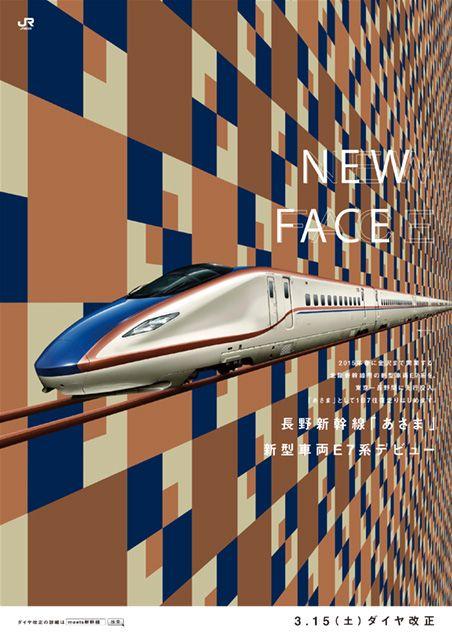 JR東日本・長野新幹線「E7系」|NEW FACE / series E7 , the newest SHINKANSEN train for HOKURIKU…