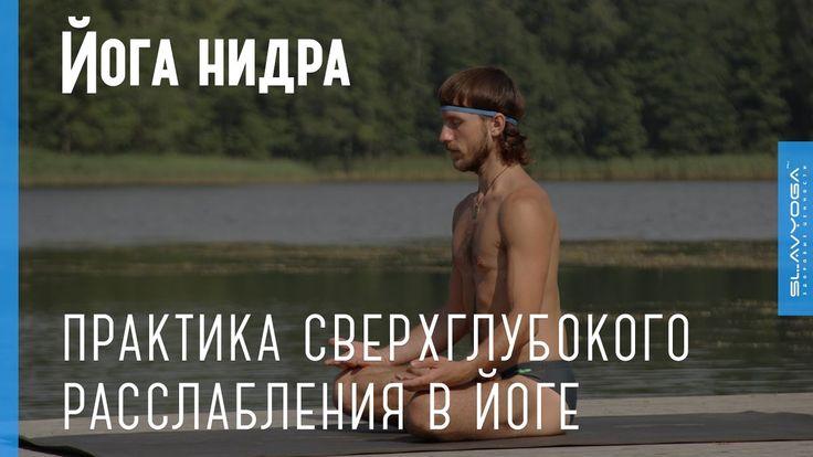 Йога нидра. Релаксационная последовательность асан и практика глубокого расслабления (slavyoga.ru)