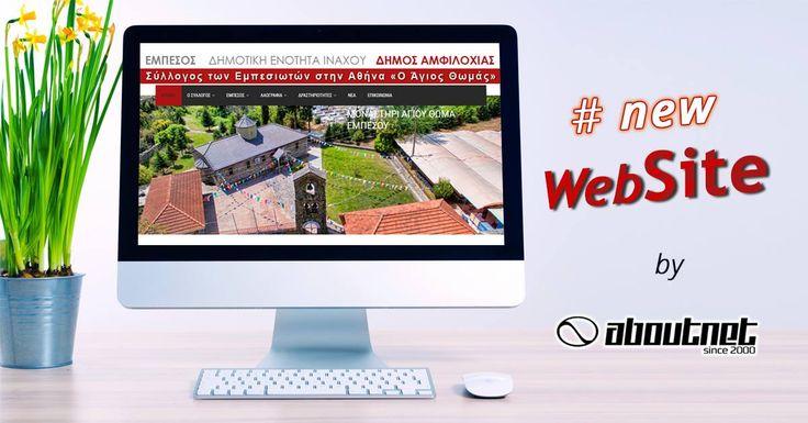 Η #aboutnet δημιούργησε το νέο #website του Συλλόγου Εμπεσιωτών Αμφιλοχίας της Αθήνας «Ο Αγ. Θωμάς». Η ιστοσελίδα είναι προσβάσιμη στο www.empesos.com