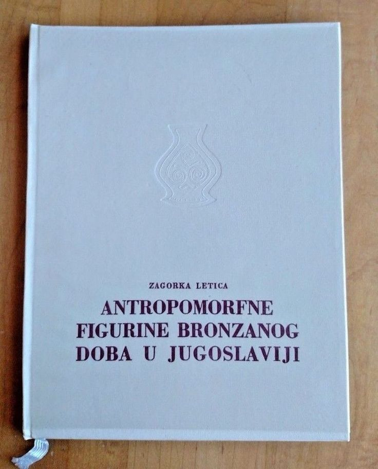 Roman Bronze Age Anthropomorphic Figurines in Yugoslavia In Serbo-Croatian 1973