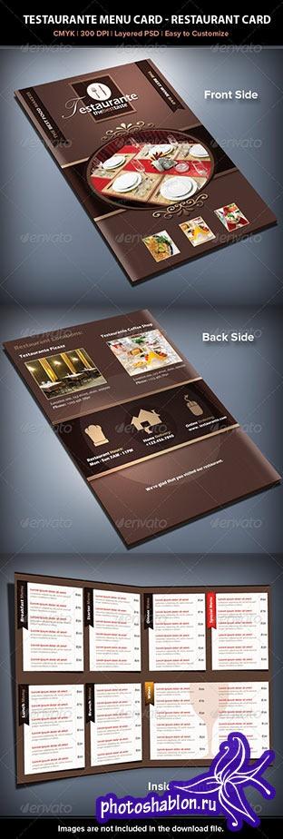 GraphicRiver Testaurante Menu Card / Меню для ресторана - 18 Мая 2012 - Бесплатные шаблоны для фотомонтажа в фотошоп