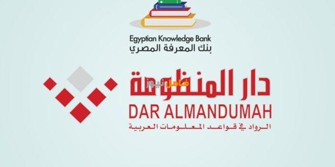 لينك موقع دار المنطومة المصرية للبحث بنك المعرفة المصرى Convenience Store Products Convenience