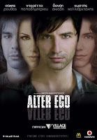 Cine Greece: Alter Ego [2007]