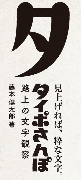 タイポさんぽ: Typo-Sampo: Stroll with typography: by Kentaro Fujimoto                                                                                                                                                                                 もっと見る
