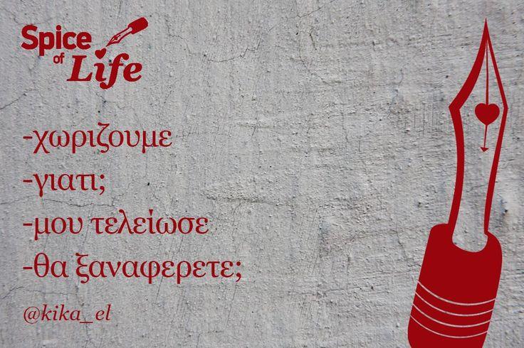 Περί χωρισμού... http://spiceoflife.gr/xorismos/#prettyPhoto  #SpiceOfLife #blog #breakup #χωρισμος