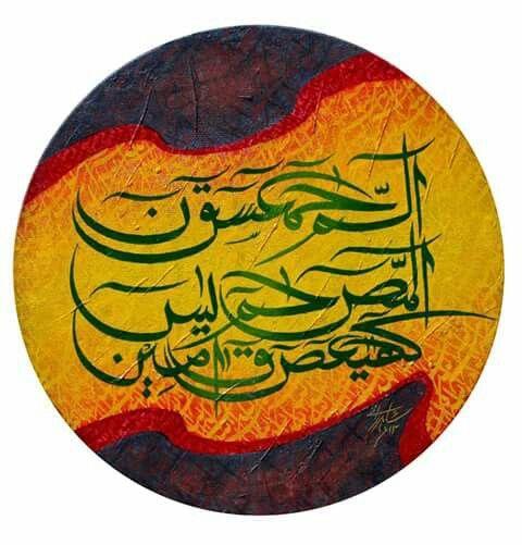 DesertRose,;,calligraphy art,;, Lohe Qurani,;,