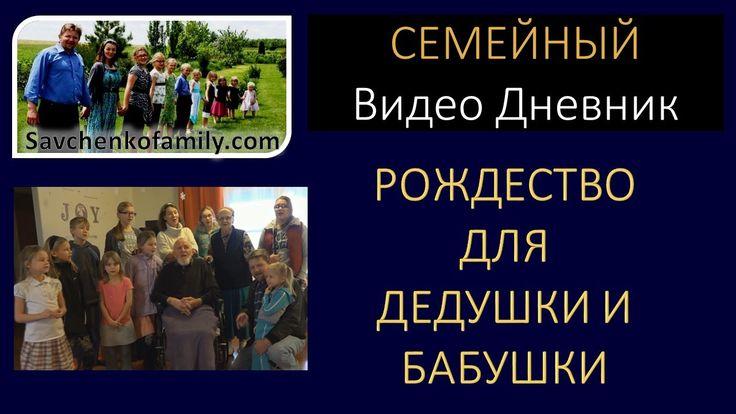 Семья Савченко / Дедушка и бабушка / Рождество / Многодетная семья