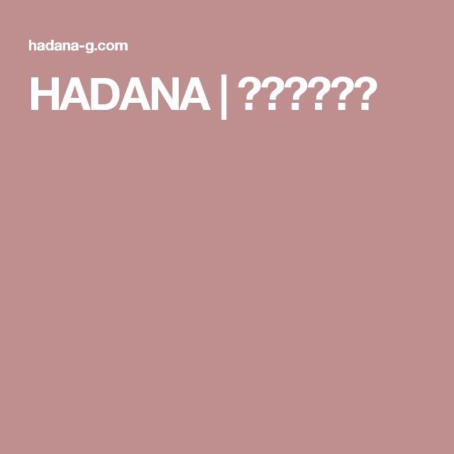 HADANA | ホームページ