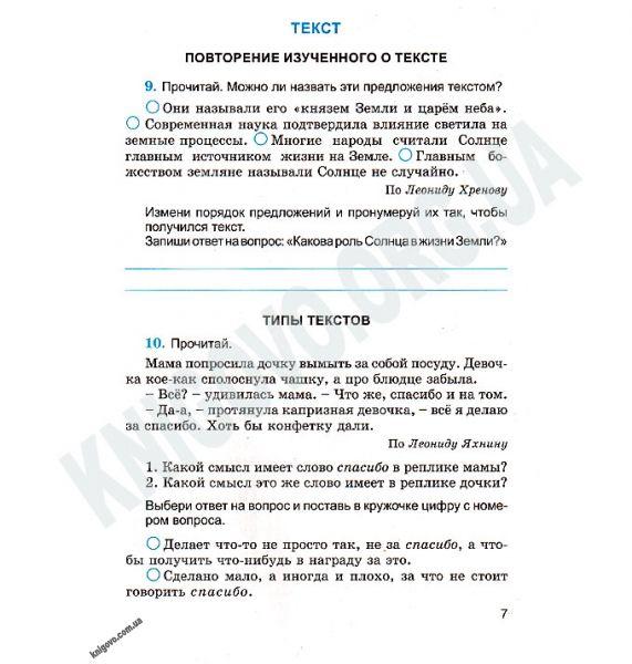 Гдз по русскому языку учебник т.ю.угроватова-9класс