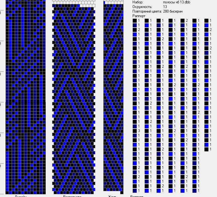 Узоры для вязаных жгутиков-шнуриков 15 | biser.info - всё о бисере и бисерном творчестве
