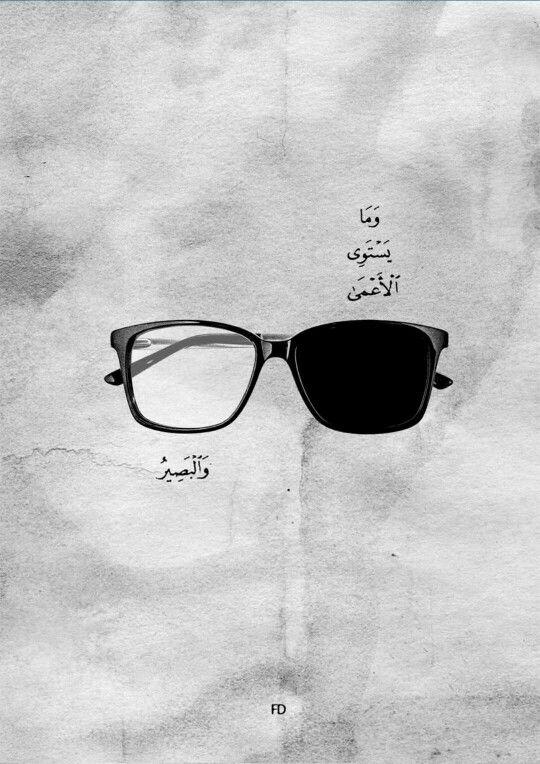 """""""وما يستوي الأعمى وﻻ البصير"""" قرآن كريم .."""
