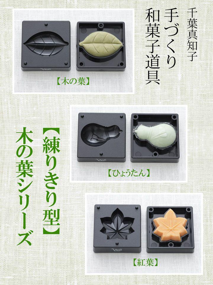Nerikiri (shiro-an) mold