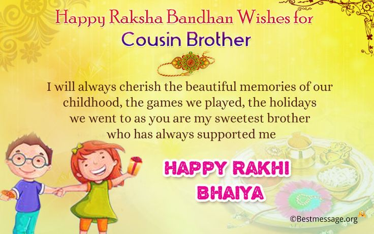 Send Happy Raksha Bandhan 2016 Wishes and Quotes For Cousin Brother on Whatsapp