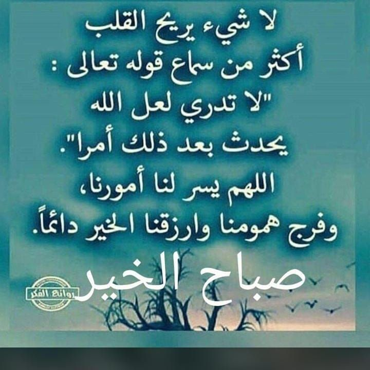 Instagram Photo By ادعيه للوالد والوالده Mar 7 2020 At 7 28 Pm Beautiful Morning Messages Good Morning Inspirational Quotes Good Morning Arabic