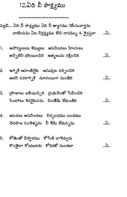 Daily Telugu New Bible Words - Resume Examples | Resume Template