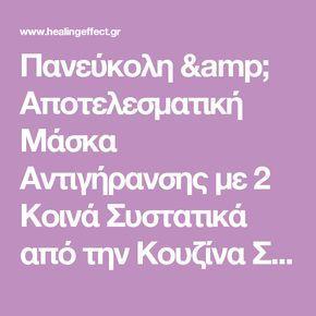 Πανεύκολη & Αποτελεσματική Μάσκα Αντιγήρανσης με 2 Κοινά Συστατικά από την Κουζίνα Σας! - healingeffect.gr