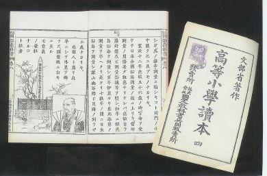 教科書に忠敬が登場したのは明治36年発行の「高等小学読本」と、明治43年から使用された「尋常小学修身」である。いずれも「勤勉」「師を敬え」など、皇国民育成のために登場した。戦後の教育では社会科と道徳で、忠敬の働きを江戸時代後期の新しい医学・暦学など学問の興隆と関連させたり、また「創意・進取な態度の育成」などをねらいとしている。         「高等小学読本」(江戸東京博物館蔵)