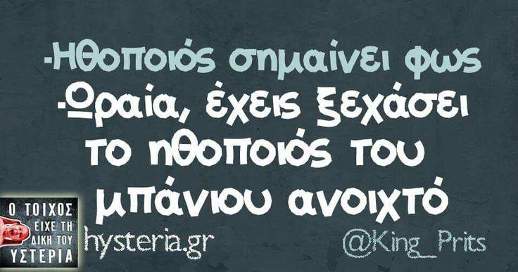 Hysteria.gr