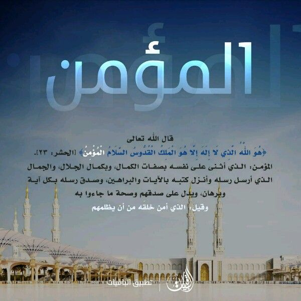 Pin By Dr Marwan S Al Haddad On معاني أسماء الله الحسنى Weather Weather Screenshot
