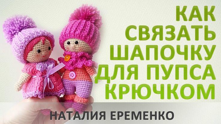 Шапочка для куклы крючком // мастер-класс toyfabric