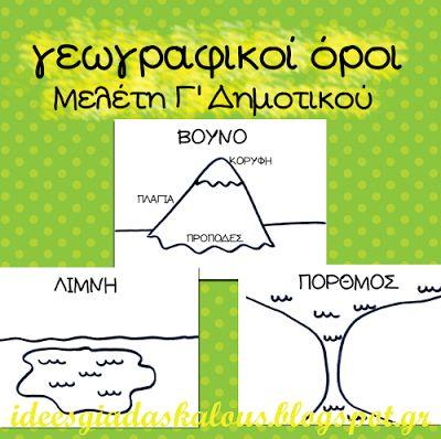 http://ideesgiadaskalous.blogspot.gr/2016/02/geografikoi-oroi-meleti-g-dimotikou.html γεωγραφικοί όροι