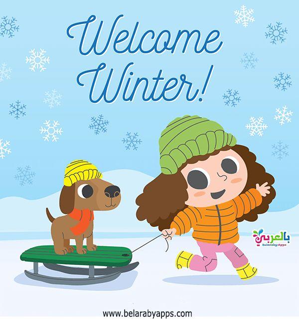 رسومات اطفال ملونة عن فصل الشتاء صور كرتون عن الشتاء للاطفال بالعربي نتعلم In 2021 Welcome Winter Winter Background Snowman Coloring Pages