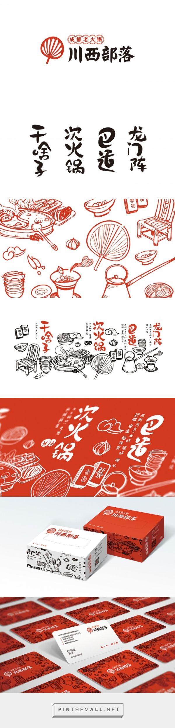 川西部落 | 合众合餐饮品牌设计