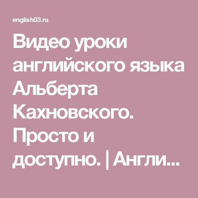 Видео уроки английского языка Альберта Кахновского. Просто и доступно. | Английский по красному Мёрфи