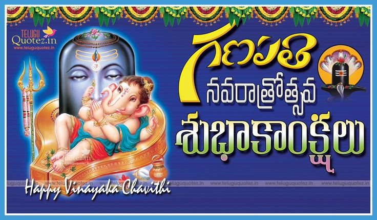 happy ganesh chaturthi quotes in telugu language - Teluguquotez.in |Telugu | English | Hindi | Tamil | Bengali
